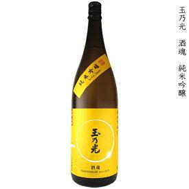 玉乃光 たまのひかり 酒魂 しゅこん 純米吟醸 1800ml(1.8L)【燗酒】【京都 伏見】