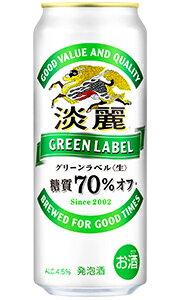 【よりどり2ケースで送料無料】キリン 淡麗 グリーンラベル 500ml×24缶 1ケース