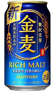 サントリー 金麦 350ml×24缶 1ケース