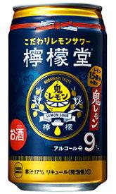 檸檬堂(レモン堂) 鬼レモン Alc9% コカ・コーラボトラーズ 350ml缶 バラ 1本