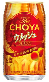 ザ・チョーヤ ウメッシュ プレミアム 350ml缶 バラ 1本