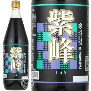 紫峰しょうゆ 1000ml(1L)瓶 柴沼醤油醸造【茨城県 土浦市】