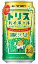 サントリー トリスハイボール ジンジャーエールハイボール 350ml缶 バラ 1本【限定】