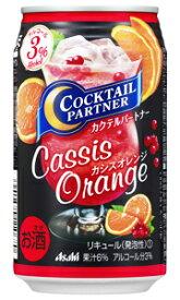 アサヒ カクテルパートナー カシスオレンジ 350ml×24缶 1ケース