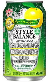 アサヒ スタイルバランス グレープフルーツサワーテイスト 350ml バラ 1本【炭酸飲料】【ノンアルコール】【機能性表示食品】