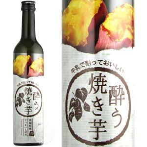 酔う焼き芋 リキュール 明利酒類 20度 500ml瓶【茨城県産さつまいも使用】【シルクスイート】