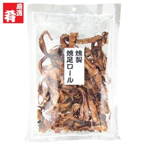 リカーフーズ 薫製焼足ロール 158g×1袋【おつまみ】【イカ いか 烏賊】【くんせい】