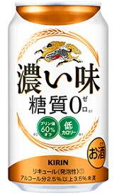 キリン 濃い味 <糖質0> 350ml缶 バラ 1本