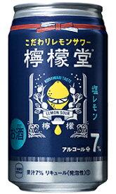 檸檬堂(レモン堂) 塩レモン Alc7% コカ・コーラボトラーズ 350ml缶 バラ 1本