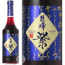 サントリー クレームドキョホウ 巨峰紫 リキュール 16度 700ml