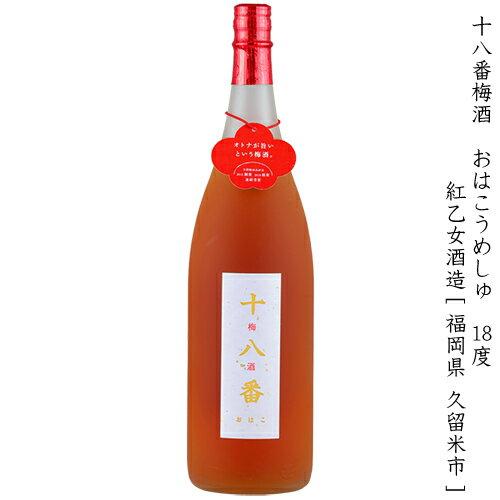 【よりどり6本で送料無料】十八番梅酒(おはこうめしゅ) 紅乙女酒造 18度 1800ml【箱無】