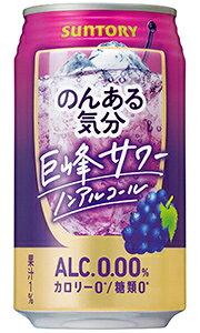 サントリー のんある気分 巨峰サワーテイスト 350ml×24缶 1ケース【炭酸飲料】【ノンアルコール】