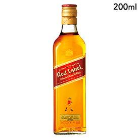 ジョニーウォーカー レッドラベル ブレンデッド スコッチウイスキー 40度 200ml瓶