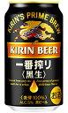 キリン 一番搾り 黒生 350ml缶 バラ 1本【黒ビール】【ダークラガー】【麒麟麦酒 キリンビール】