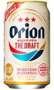アサヒ オリオン ザ・ドラフト [オリオンビール] 350ml缶 バラ 1本【沖縄県】