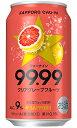 サッポロ チューハイ 99.99(フォーナイン) クリアグレープフルーツ 350ml×24缶 1ケース