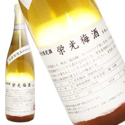 栄光酒造 栄光梅酒 常圧麦焼酎仕込み 720ml