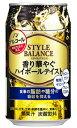 アサヒ スタイルバランス 香り華やぐハイボールテイスト 350ml缶 バラ 1本【炭酸飲料】【ノンアルコール】【機能…