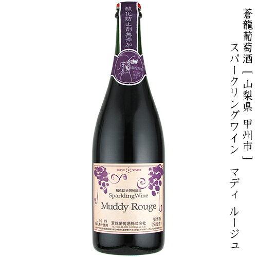 蒼龍 にごりスパークリングワイン マディコンコード 750ml