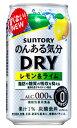 サントリー のんある気分ドライ DRY レモン&ライム 350ml缶 バラ 1本