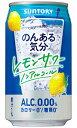 サントリー のんある気分 レモンサワーテイスト 350ml×24缶 1ケース【炭酸飲料】【ノンアルコール】