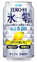 キリン ゼロハイ氷零 ひょうれい シチリア産レモン ノンアルコールチューハイ 350ml×24缶 1ケース