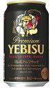 サッポロ ヱビス プレミアムブラック 生ビール 350ml缶 バラ 1本【エビスビール】