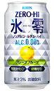 キリン ゼロハイ氷零 ひょうれい グレープフルーツ ノンアルコールチューハイ 350ml缶 バラ 1本