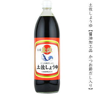 土佐しょうゆ かつお節だし入り 1000ml [1L/1リットル] 瓶 大東食研【しょうゆ加工品】