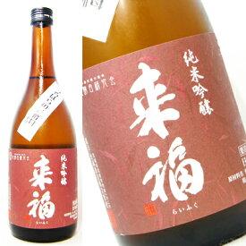 来福 純米吟醸 火入れ 愛山 来福酒造 720ml