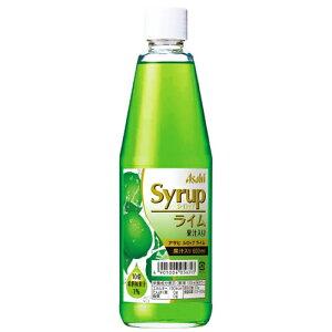 アサヒシロップ ライム果汁入り 600ml 瓶【割り材】
