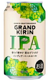 キリンビール グランドキリン IPA(インディア・ペールエール) 350ml缶 バラ 1本