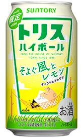 サントリー トリスハイボール缶 そよぐ風とレモン 350ml缶 バラ 1本【限定】