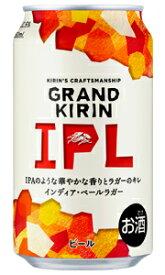 キリンビール グランドキリン IPL(インディア・ペールラガー) 350ml缶 バラ 1本