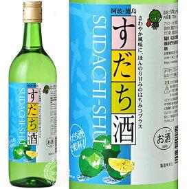 すだち酒 リキュール 本家松浦酒造場 8度 720ml【箱無し】