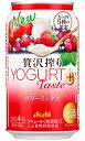アサヒ 贅沢搾り ベリーミックスヨーグルトテイスト 350ml缶 バラ 1本【贅沢搾りプラス】【限定】