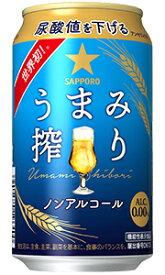 サッポロ うまみ搾り ノンアルコール ビールテイスト飲料 350ml缶 バラ 1本