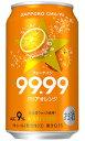 サッポロ チューハイ 99.99(フォーナイン) クリアオレンジ 350ml缶 バラ 1本【限定】