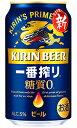 キリン 一番搾り 糖質ゼロ 生ビール 350ml缶 バラ 1本【麒麟麦酒 キリンビール】