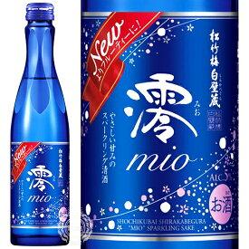 松竹梅白壁蔵 澪 mio/みお スパークリング清酒 宝酒造 300ml【発泡性 日本酒】