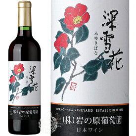岩の原ワイン 深雪花 みゆきばな 赤ワイン 岩の原葡萄園 720ml瓶【日本ワイン】【マスカット・ベーリーA】【新潟県 上越市】