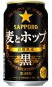 サッポロ 麦とホップ 黒 350ml缶 バラ 1本