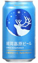 銀河高原ビール 小麦のビール 350ml缶 バラ 1本【ヴァイツェン】【クラフトビール】【ヤッホーブルーイング】