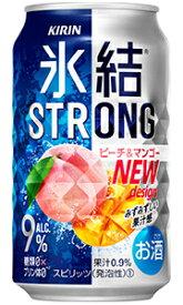 キリン 氷結ストロング ピーチ&マンゴー 350ml缶 バラ 1本