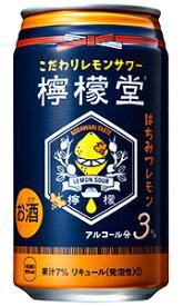 檸檬堂(レモン堂) はちみつレモン Alc3% コカ・コーラボトラーズ 350ml缶×24缶 1ケース