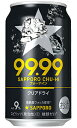 サッポロ チューハイ 99.99(フォーナイン) クリアドライ 350ml缶 バラ 1本