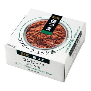 缶つま コンビーフ ユッケ風 80g【缶詰】【かんつま】【国分 K&K】