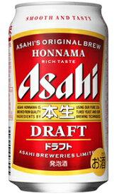 アサヒ 本生 ドラフト 350ml×24缶 1ケース