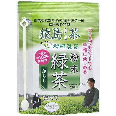 さしま茶 猿島茶 粉末緑茶 深むし 松田製茶 40g 1袋【メール便対応】