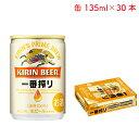 キリン 一番搾り 135ml×30缶 1ケース【超ミニ缶】